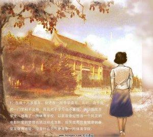曼娜回忆录_文革第一黄色手抄本《少女之心》 | 加拿大家园论坛