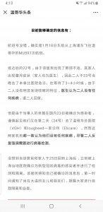 Screenshot_20200127-161347_WeChat.jpg