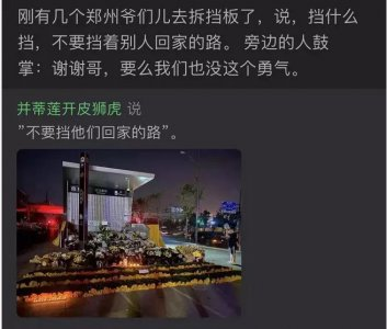 zhengzhou.jpg